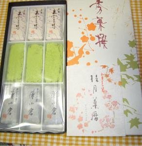 Izumo_miyage